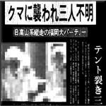 福岡大学ワンダーフォーゲル部ヒグマ事件
