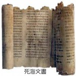 死海文書(死海写本)の謎