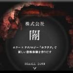 株式会社闇サイトが、あらゆる意味でキテる件 ホラテクまじヤバ!!