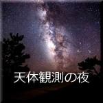 天体観測の夜