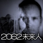 俺2062年から来た未来人なんだけど、なんか聞きたい事ある?【予言まとめ】
