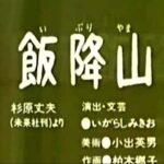飯降山(いぶりやま)【怖い!まんが日本昔ばなし】
