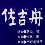 佐吉舟【怖い!まんが日本昔ばなし】