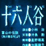 十六人谷【怖い!まんが日本昔ばなし】