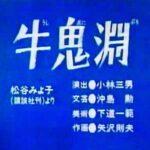 牛鬼淵【怖い!まんが日本昔ばなし】