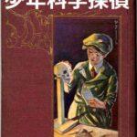 【小酒井不木 傑作選】少年科学探偵(6)~紫外線【ゆっくり朗読】