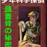【小酒井不木 傑作選】少年科学探偵(4)~頭蓋骨の秘密【ゆっくり朗読】
