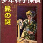 【小酒井不木 傑作選】少年科学探偵(3)~髭の謎【ゆっくり朗読】