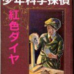 【小酒井不木 傑作選】少年科学探偵(1)~紅色ダイヤ【ゆっくり朗読】