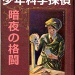 【小酒井不木 傑作選】少年科学探偵(2)~暗夜の格闘【ゆっくり朗読】