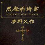 【夢野久作 傑作選】悪魔祈祷書【ゆっくり朗読】