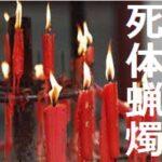 【小酒井不木 傑作選】死体蝋燭【ゆっくり朗読】