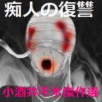 【小酒井不木 傑作選】痴人の復讐(ちじんのふくしゅう)【ゆっくり朗読】