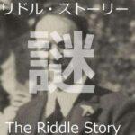 【リドル・ストーリー】(The Riddle)~謎~【ゆっくり朗読】