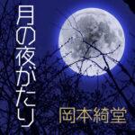 【岡本綺堂 傑作選】月の夜がたり