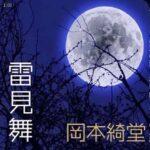 【岡本綺堂 傑作選】雷見舞~三浦老人昔話より【ゆっくり怪談】