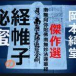 【岡本綺堂 傑作選】経帷子の秘密(きょうかたびらのひみつ)【ゆっくり朗読】
