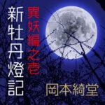 【岡本綺堂 傑作選】異妖編(一)新牡丹燈記
