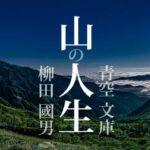 【柳田國男】山の人生:06~09【青空文庫・ゆっくり朗読】