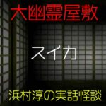 スイカ|大幽霊屋敷~浜村淳の実話怪談01
