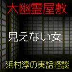 見えない女|大幽霊屋敷~浜村淳の実話怪談04