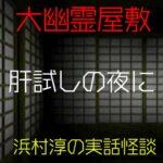 きもだめしの夜に|大幽霊屋敷~浜村淳の実話怪談05