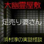 足売り婆さん|大幽霊屋敷~浜村淳の実話怪談06