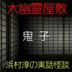 鬼子|大幽霊屋敷~浜村淳の実話怪談07