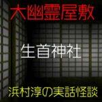 生首神社|大幽霊屋敷~浜村淳の実話怪談08