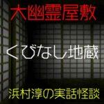 くびなし地蔵|大幽霊屋敷~浜村淳の実話怪談09