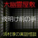 夜明け前の手|大幽霊屋敷~浜村淳の実話怪談10