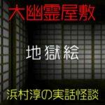 地獄絵|大幽霊屋敷~浜村淳の実話怪談11
