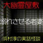 溺れさせる老婆|大幽霊屋敷~浜村淳の実話怪談12