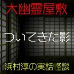 ついてきた影|大幽霊屋敷~浜村淳の実話怪談14