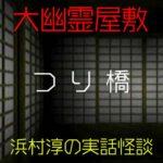 つり橋|大幽霊屋敷~浜村淳の実話怪談15