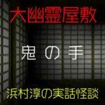 鬼の手|大幽霊屋敷~浜村淳の実話怪談18