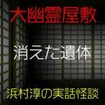 消えた遺体|大幽霊屋敷~浜村淳の実話怪談20
