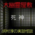 死神|大幽霊屋敷~浜村淳の実話怪談21