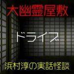 ドライブ|大幽霊屋敷~浜村淳の実話怪談22