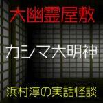 カシマ大明神|大幽霊屋敷~浜村淳の実話怪談23