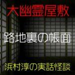 路地裏の帳面|大幽霊屋敷~浜村淳の実話怪談24