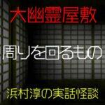 まわりを回るもの|大幽霊屋敷~浜村淳の実話怪談25