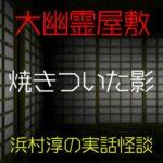 焼きついた影|大幽霊屋敷~浜村淳の実話怪談26