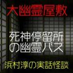 死神停留所の幽霊バス|大幽霊屋敷~浜村淳の実話怪談27