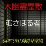 むさぼる者|大幽霊屋敷~浜村淳の実話怪談28