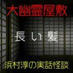 長い髪|大幽霊屋敷~浜村淳の実話怪談29