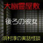 後ろの彼女|大幽霊屋敷~浜村淳の実話怪談30