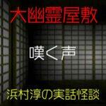 嘆く声|大幽霊屋敷~浜村淳の実話怪談31