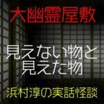見えない物と見えた物|大幽霊屋敷~浜村淳の実話怪談32