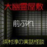前ぶれ|大幽霊屋敷~浜村淳の実話怪談33